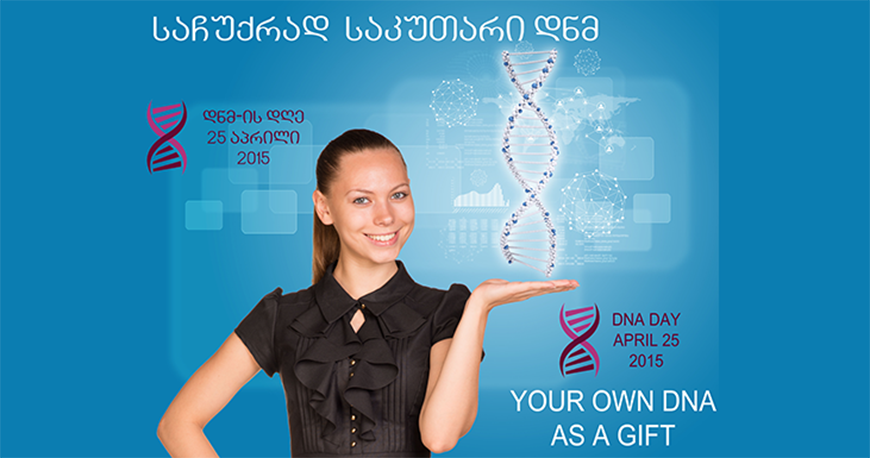 ashg dna day essay contest 2016